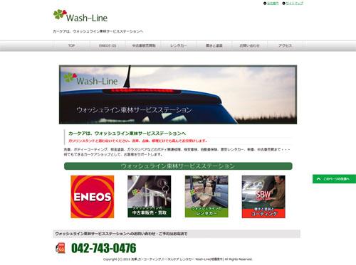 洗車,カーコーティング,トータルケア Wash-Line(相模原市)トップページ