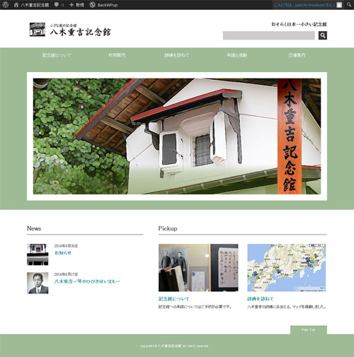 八木重吉記念館