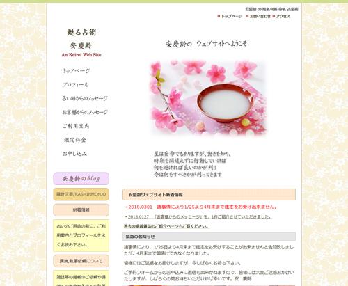 安慶齢ウェブサイト